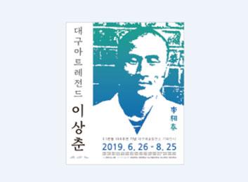 '대구아트레전드 : 이상춘' 전시회 사건